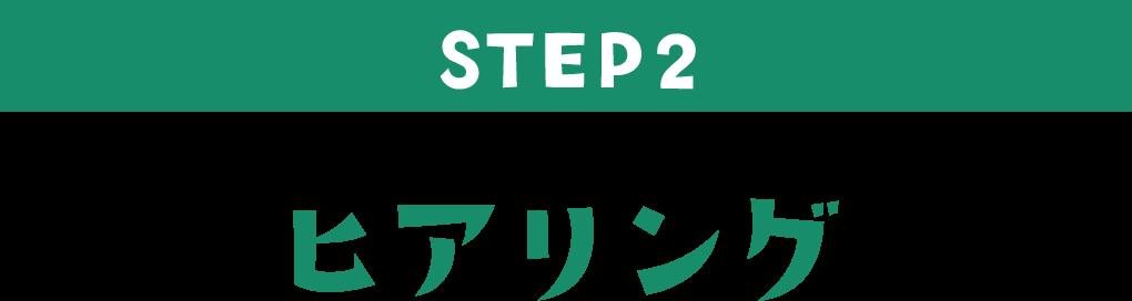 STEP2 ヒアリング