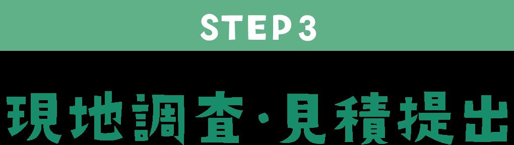 STEP3 現地調査・見積提出