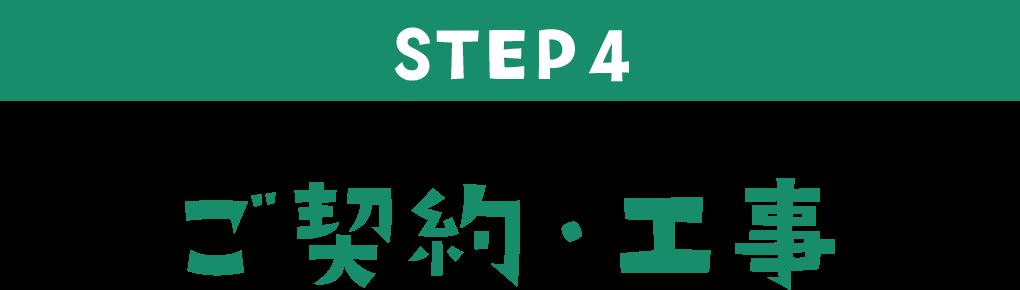 STEP4 ご契約・工事