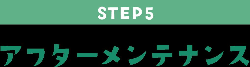 STEP5 アフターメンテナンス
