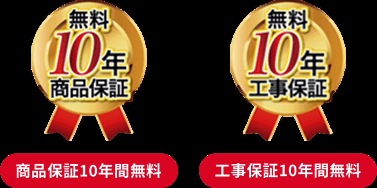 無料10年商品保証・無料10年工事保証
