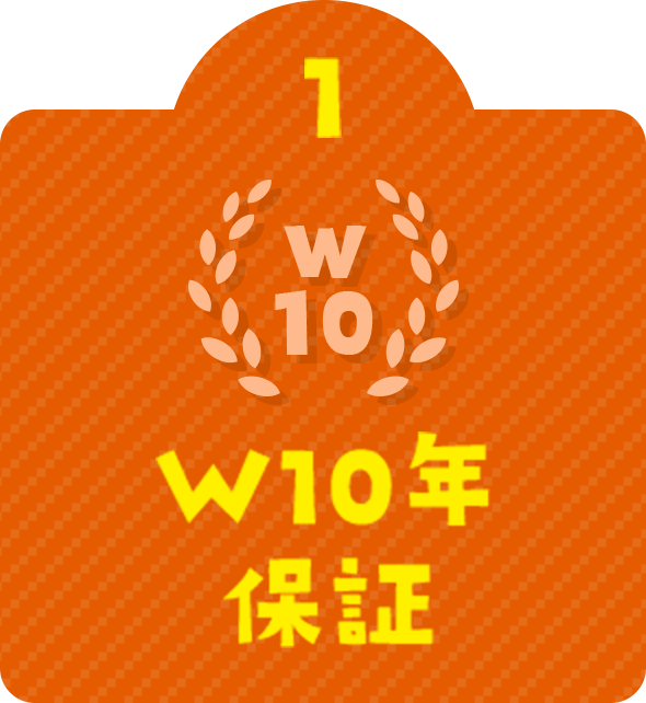 W10年保証