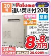 Palomaガス給湯器 追いだき付 非エコジョーズ【20号】壁掛