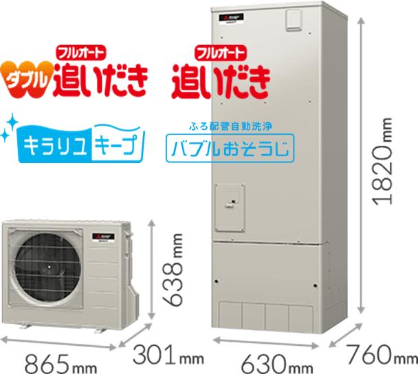 三菱エコキュート Sシリーズ フルオート370ℓ<追いだき>