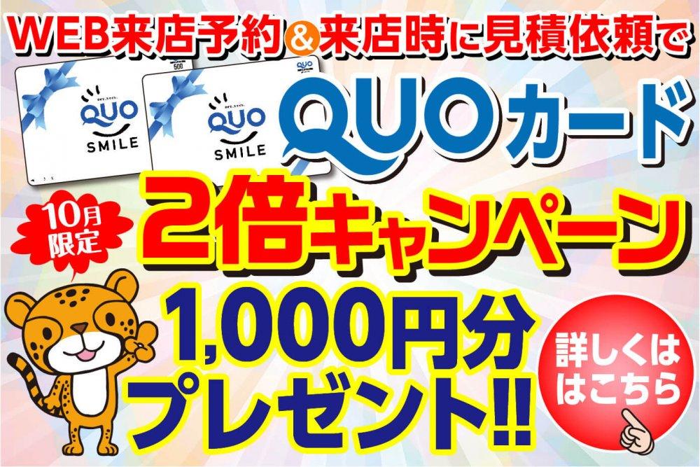 WEB来店予約&来店時に見積依頼でQUOカード2倍キャンペーン